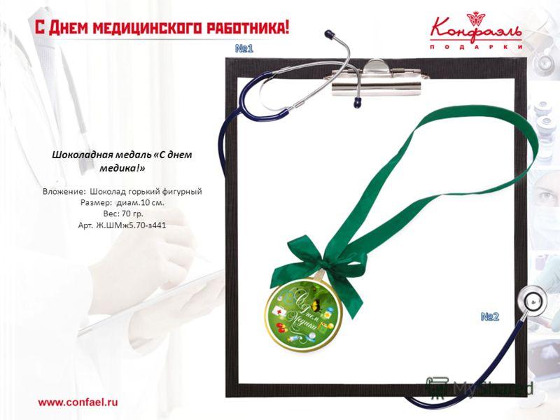 Шоколадная медаль «С днем медика!» Вложение: Шоколад горький фигурный Размер: диам.10 см. Вес: 70 гр. Арт. Ж.ШМж5.70-з441