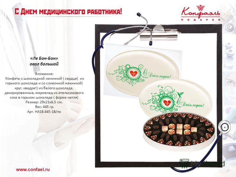 «Ле Бон-Бон» овал большой Вложение: Конфеты с шоколадной начинкой ( сердце) из горького шоколада и со сливочной начинкой( круг, квадрат) из белого шоколада, декорированные, мармелад из апельсинового сока в горьком шоколаде ( форма капля) Размер: 29х2
