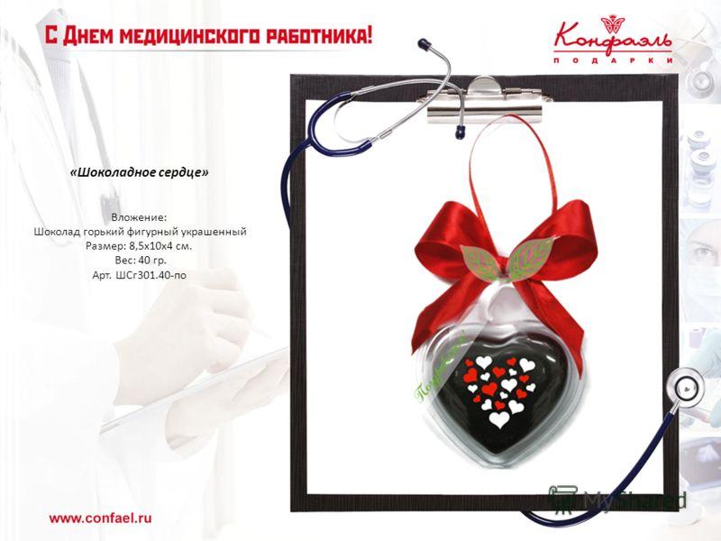 «Шоколадное сердце» Вложение: Шоколад горький фигурный украшенный Размер: 8,5х10х4 см. Вес: 40 гр. Арт. ШСг301.40-по