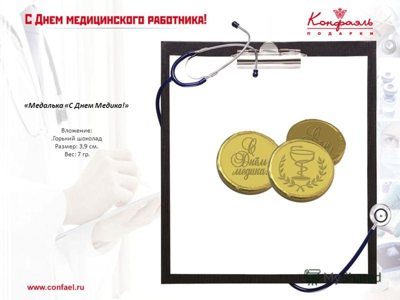 «Медалька «С Днем Медика!» Вложение:.Горький шоколад Размер: 3,9 см. Вес: 7 гр.