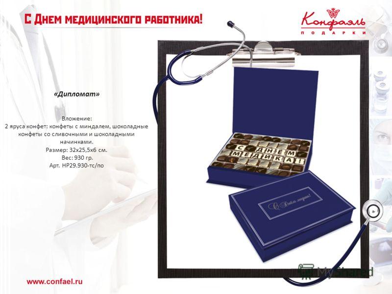 «Дипломат» Вложение: 2 яруса конфет: конфеты с миндалем, шоколадные конфеты со сливочными и шоколадными начинками. Размер: 32х25,5х6 см. Вес: 930 гр. Арт. НР29.930-тс/по