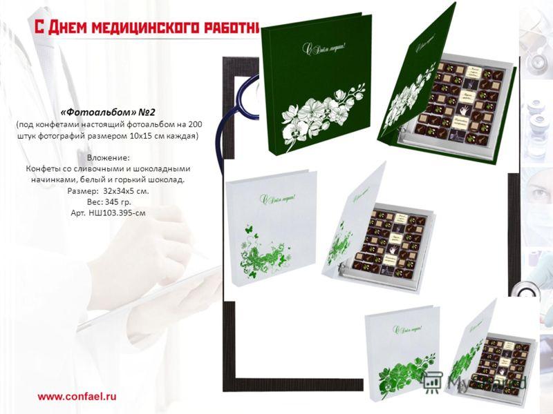«Фотоальбом» 2 (под конфетами настоящий фотоальбом на 200 штук фотографий размером 10х15 см каждая) Вложение: Конфеты со сливочными и шоколадными начинками, белый и горький шоколад. Размер: 32х34х5 см. Вес: 345 гр. Арт. НШ103.395-см