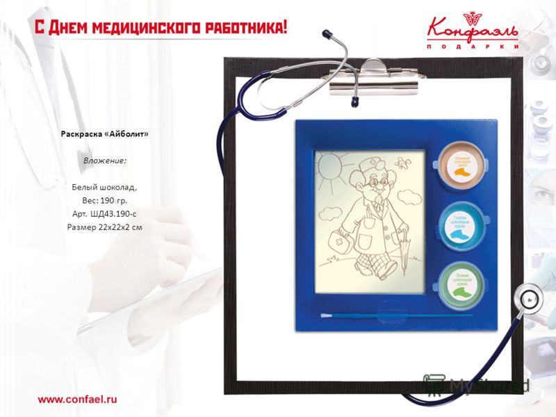 Раскраска «Айболит» Вложение: Белый шоколад, Вес: 190 гр. Арт. ШД43.190-с Размер 22х22х2 см