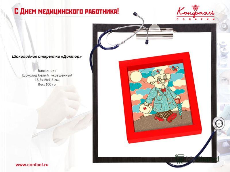 Шоколадная открытка «Доктор» Вложение: Шоколад белый, украшенный 16,5х19х1,5 см. Вес: 100 гр.