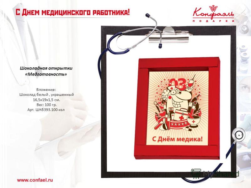 Шоколадная открытки «Медготовность» Вложение: Шоколад белый, украшенный 16,5х19х1,5 см. Вес: 100 гр. Арт. ШКб393.100-кзл