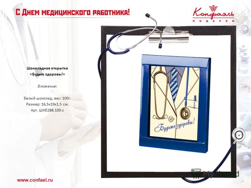 Шоколадная открытка «Будьте здоровы!» Вложение: Белый шоколад, вес: 100г, Размер: 16,5х19х1,5 см. Арт. ШКб288.100-с