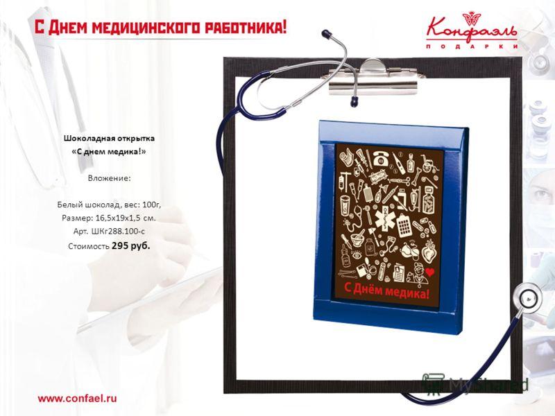 Шоколадная открытка «С днем медика!» Вложение: Белый шоколад, вес: 100г, Размер: 16,5х19х1,5 см. Арт. ШКг288.100-с Стоимость 295 руб.