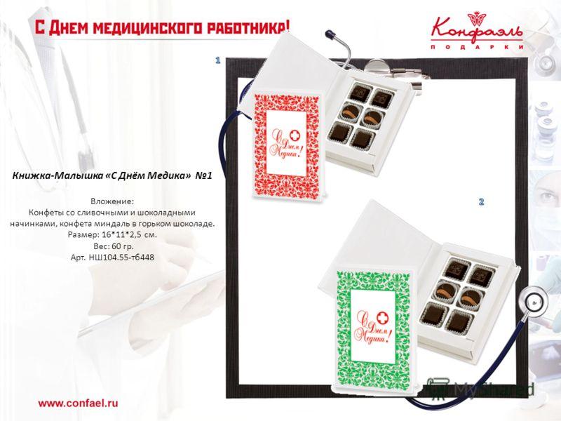 Книжка-Малышка «С Днём Медика» 1 Вложение: Конфеты со сливочными и шоколадными начинками, конфета миндаль в горьком шоколаде. Размер: 16*11*2,5 см. Вес: 60 гр. Арт. НШ104.55-тб448