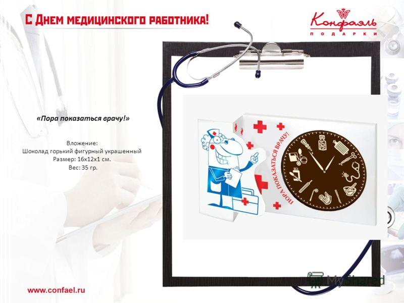 «Пора показаться врачу!» Вложение: Шоколад горький фигурный украшенный Размер: 16х12х1 см. Вес: 35 гр.