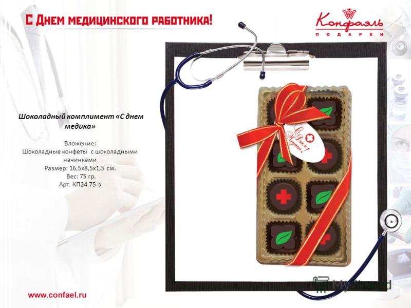 Шоколадный комплимент «С днем медика» Вложение: Шоколадные конфеты с шоколадными начинками Размер: 16,5х8,5х1,5 см. Вес: 75 гр. Арт. КП24.75-з