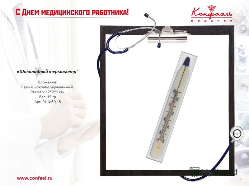 «Шоколадный термометр Вложение: Белый шоколад украшенный. Размер: 17*2*1 см. Вес: 15 гр. Арт. Р.ШИб9.15