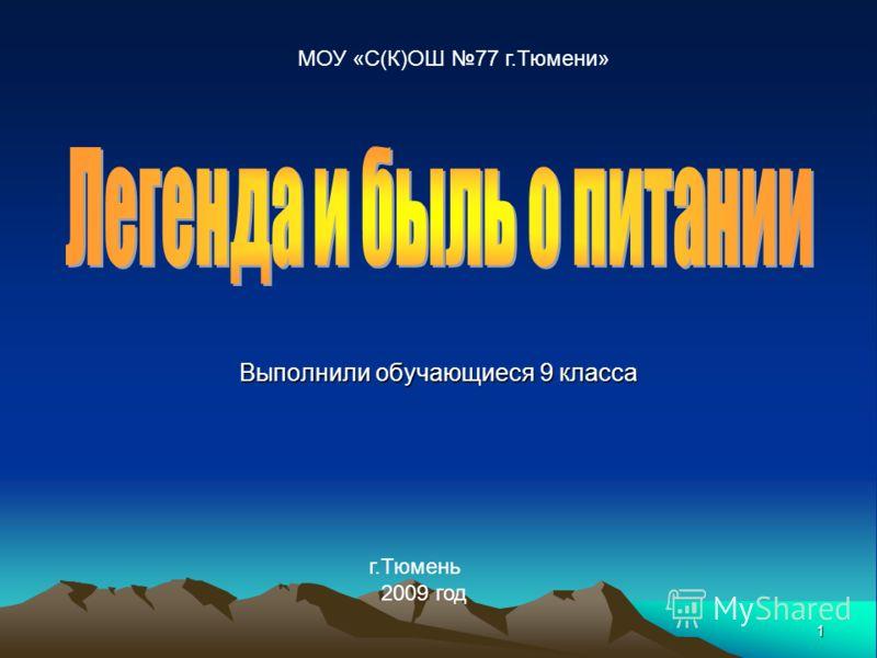 1 Выполнили обучающиеся 9 класса МОУ «С(К)ОШ 77 г.Тюмени» г.Тюмень 2009 год