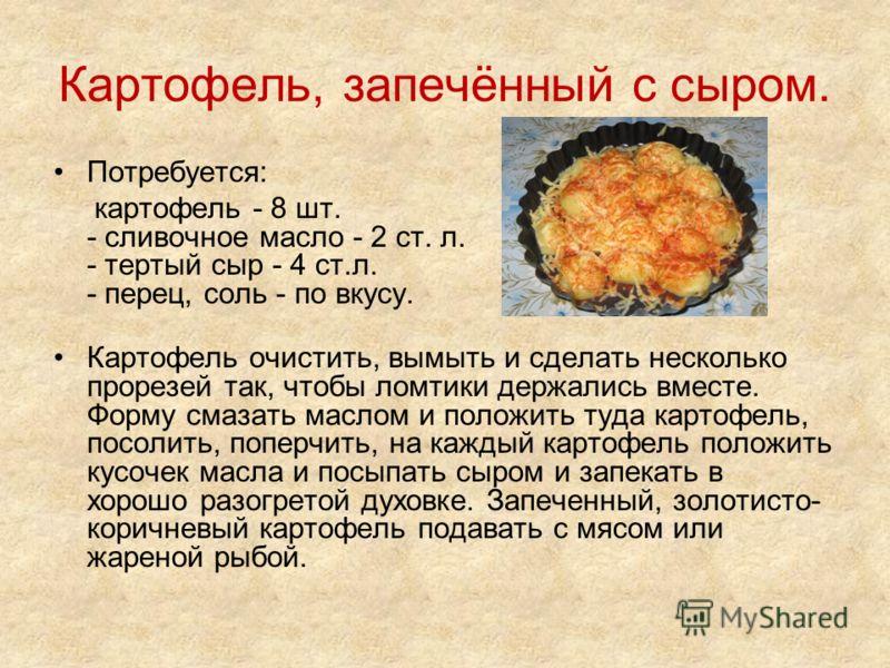 Потребуется: картофель - 8 шт. - сливочное масло - 2 ст. л. - тертый сыр - 4 ст.л. - перец, соль - по вкусу. Картофель очистить, вымыть и сделать несколько прорезей так, чтобы ломтики держались вместе. Форму смазать маслом и положить туда картофель,
