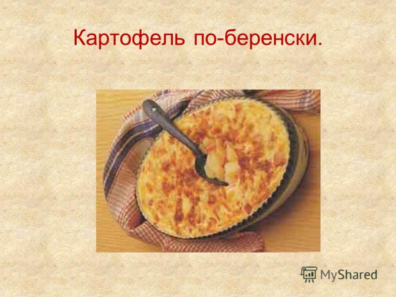 Картофель по-беренски.