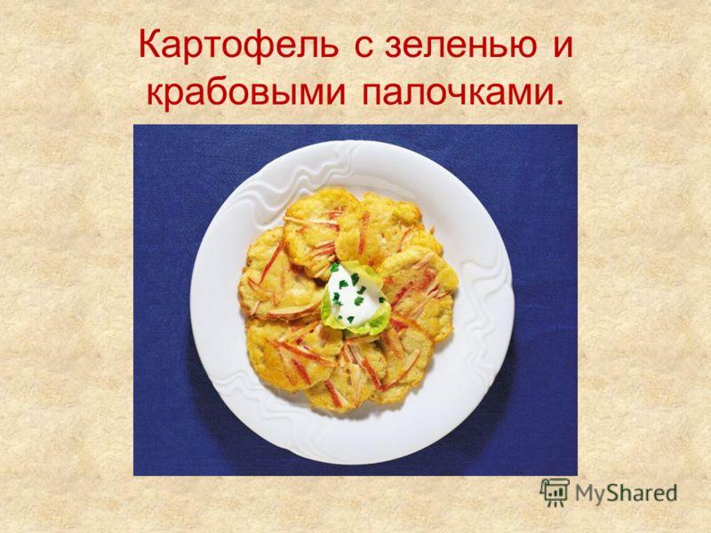 Картофель с зеленью и крабовыми палочками.