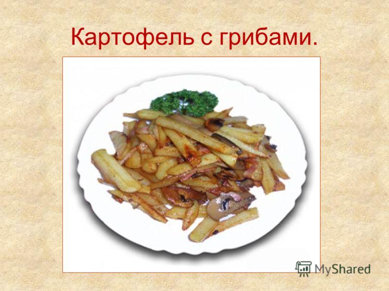Картофель с грибами.