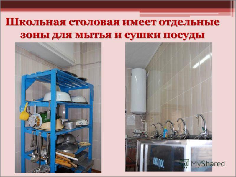Школьная столовая имеет отдельные зоны для мытья и сушки посуды