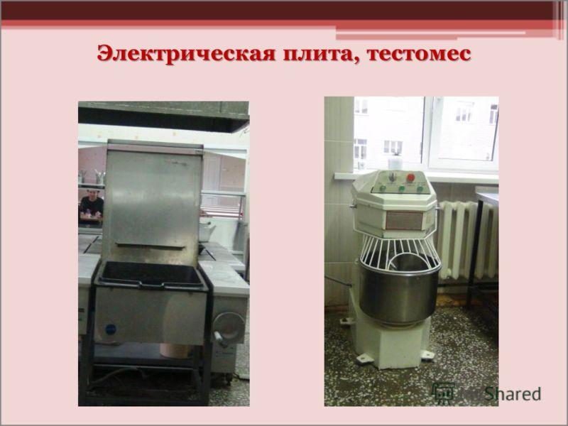 Электрическая плита, тестомес