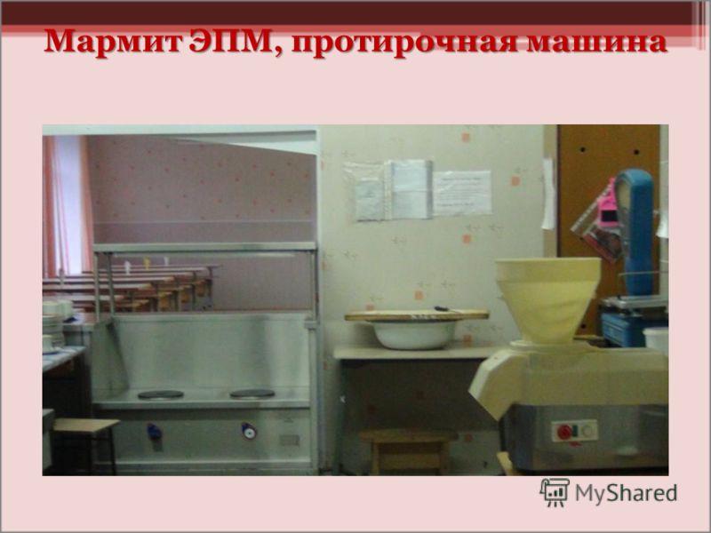 Мармит ЭПМ, протирочная машина