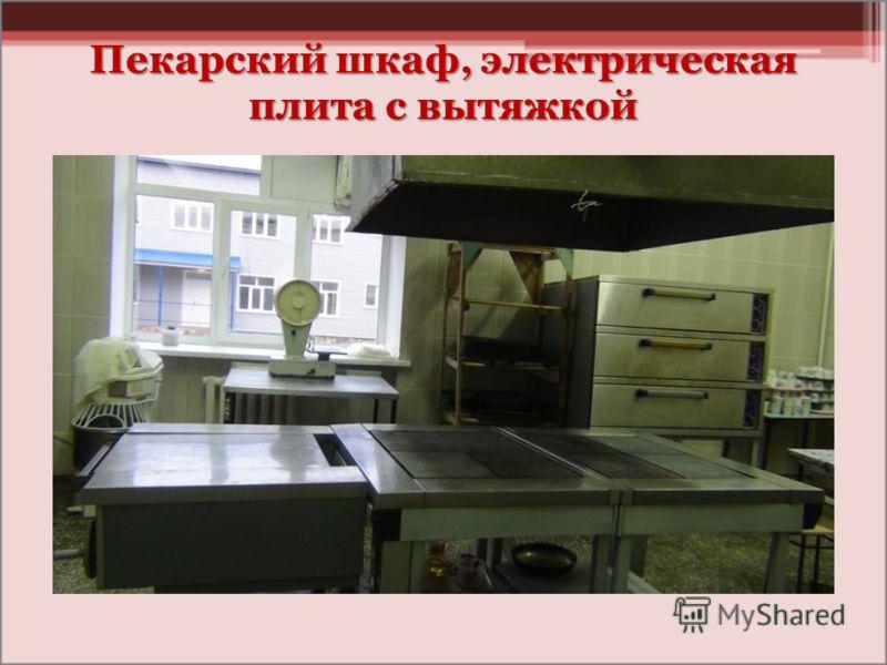 Пекарский шкаф, электрическая плита с вытяжкой