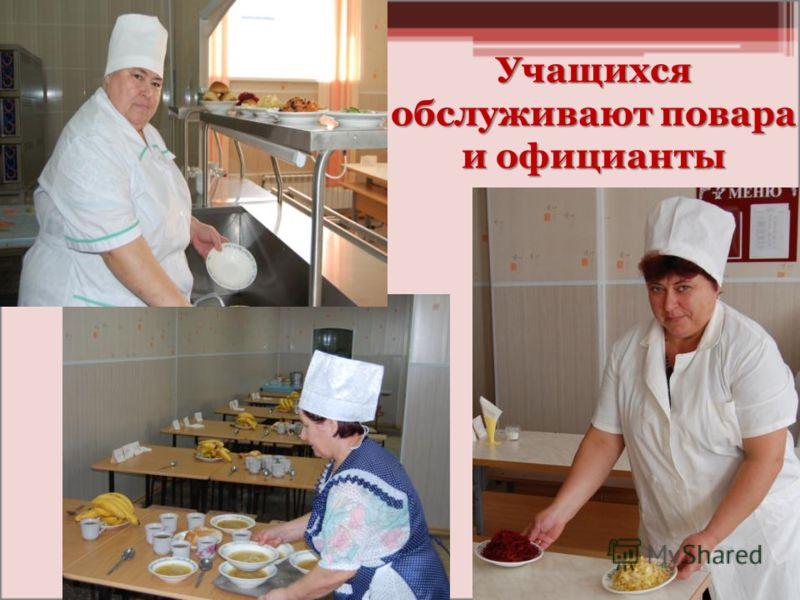 Учащихся обслуживают повара и официанты