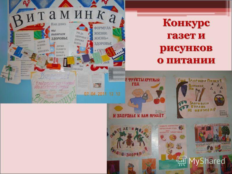 Конкурс газет и рисунков о питании