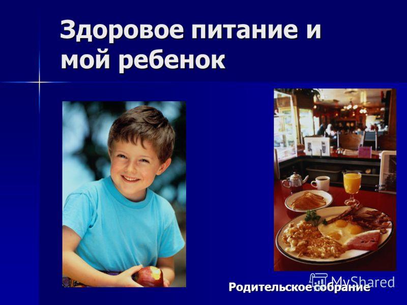 Здоровое питание и мой ребенок Родительское собрание