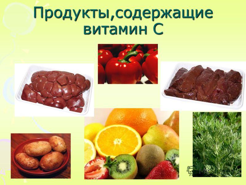 Продукты,содержащие витамин C