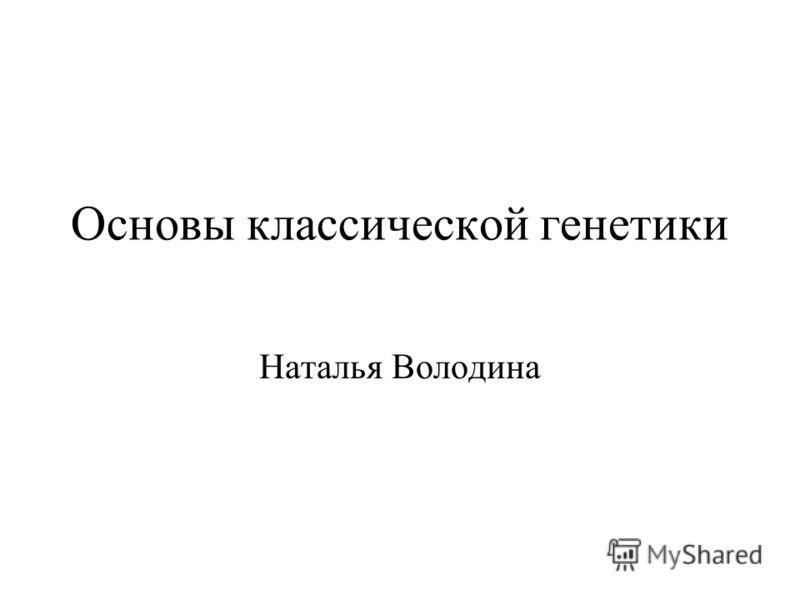 Основы классической генетики Наталья Володина
