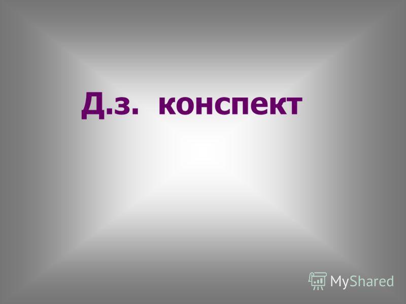 Д.з. конспект