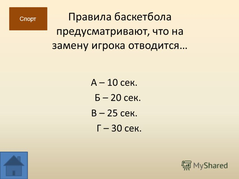 Правила баскетбола предусматривают, что на замену игрока отводится… А – 10 сек. Б – 20 сек. В – 25 сек. Г – 30 сек. Спорт