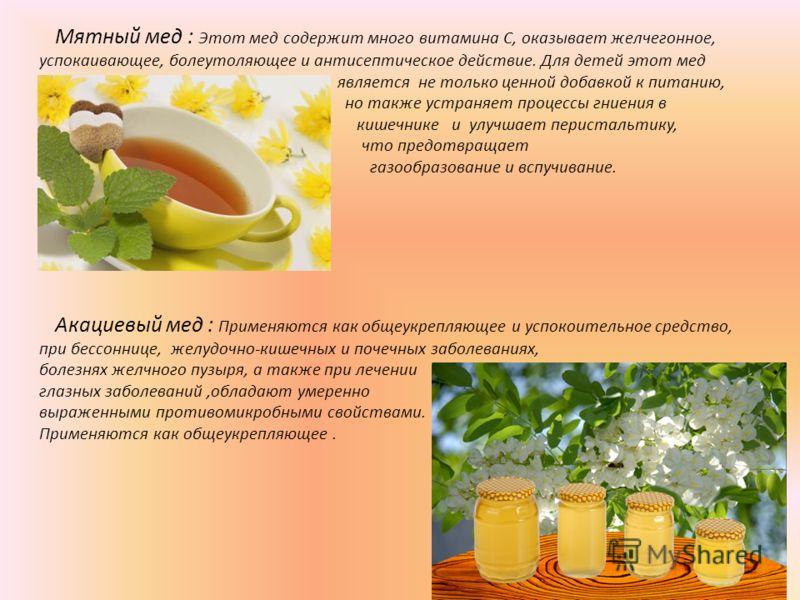 Мятный мед : Этот мед содержит много витамина С, оказывает желчегонное, успокаивающее, болеутоляющее и антисептическое действие. Для детей этот мед кмм является не только ценной добавкой к питанию, км но также устраняет процессы гниения в ааа кишечни