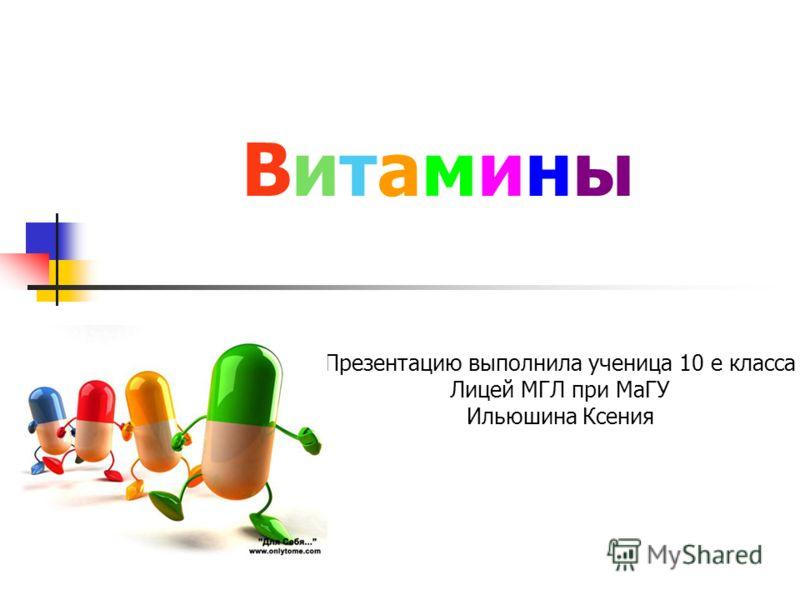 ВитаминыВитамины Презентацию выполнила ученица 10 е класса Лицей МГЛ при МаГУ Ильюшина Ксения