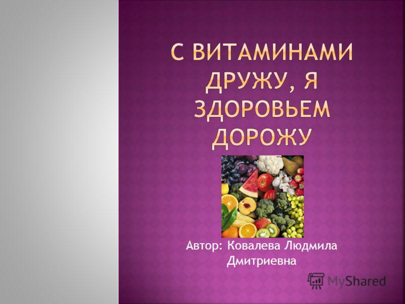 Автор: Ковалева Людмила Дмитриевна