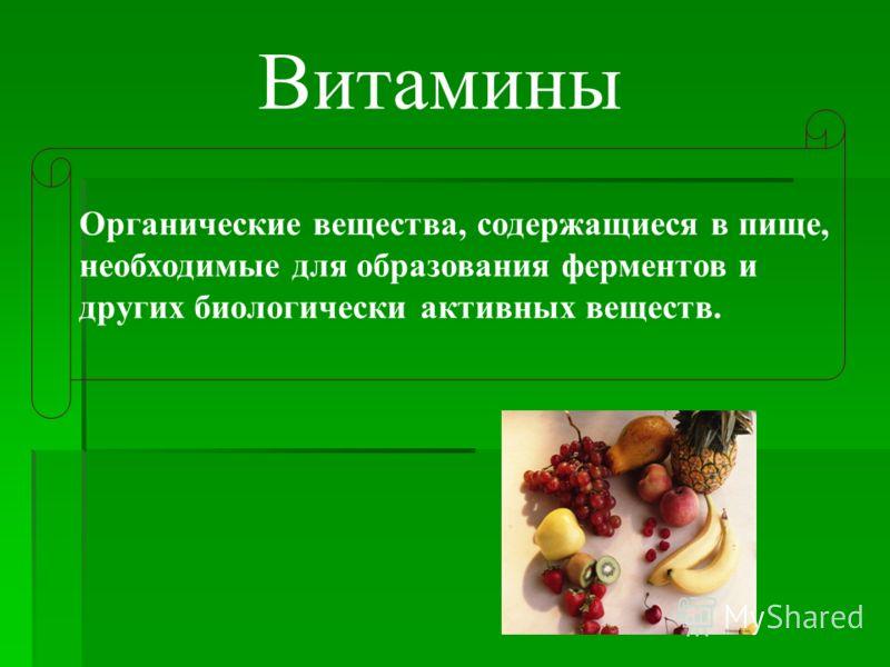 Органические вещества, содержащиеся в пище, необходимые для образования ферментов и других биологически активных веществ. Витамины
