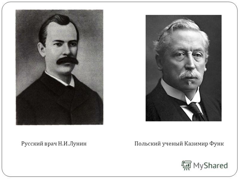 Русский врач Н. И. Лунин Польский ученый Казимир Функ