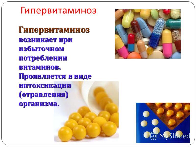 Гипервитаминоз Гипервитаминоз возникает при избыточном потреблении витаминов. Проявляется в виде интоксикации ( отравления ) организма. Гипервитаминоз возникает при избыточном потреблении витаминов. Проявляется в виде интоксикации ( отравления ) орга