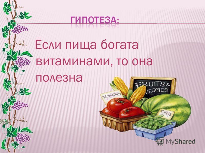 Если пища богата витаминами, то она полезна