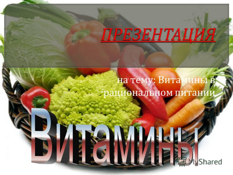 на тему : Витамины в рациональном питании