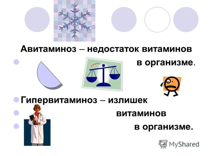 Авитаминоз – недостаток витаминов в организме. Гипервитаминоз – излишек витаминов в организме.