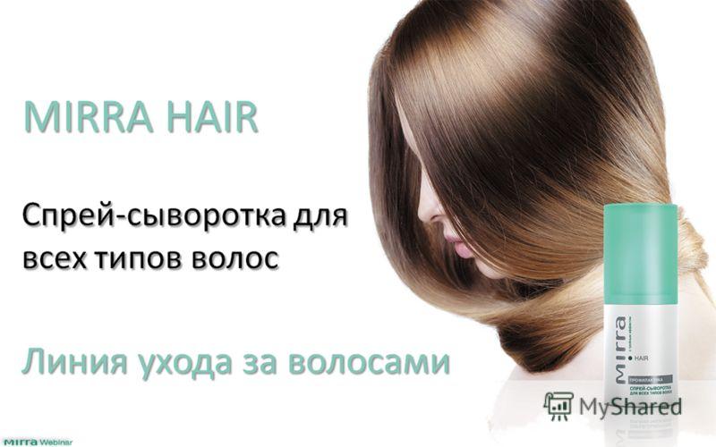 Спрей-сыворотка для всех типов волос Линия ухода за волосами MIRRA HAIR