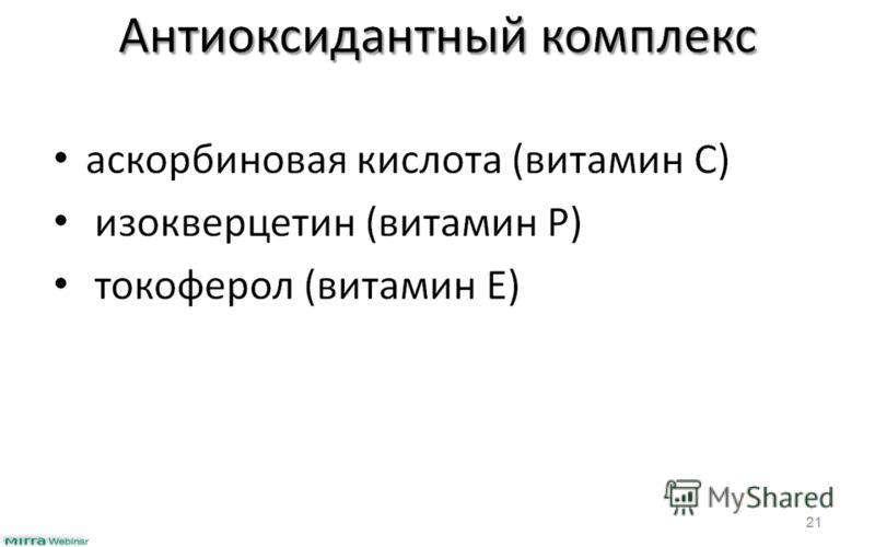 Антиоксидантный комплекс аскорбиновая кислота (витамин С) изокверцетин (витамин Р) токоферол (витамин Е) 21