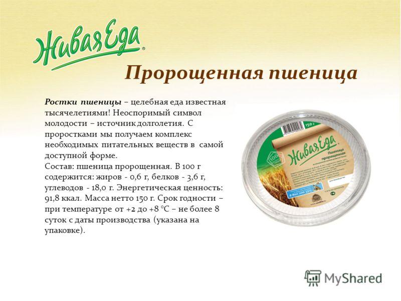 Пророщенная пшеница Ростки пшеницы – целебная еда известная тысячелетиями! Неоспоримый символ молодости – источник долголетия. С проростками мы получаем комплекс необходимых питательных веществ в самой доступной форме. Состав: пшеница пророщенная. В