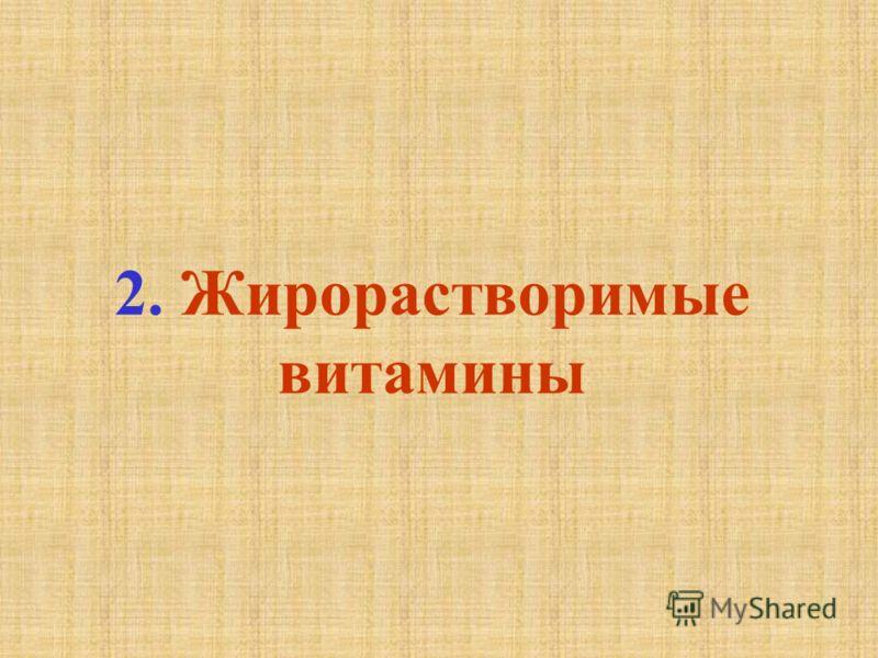 2. Жирорастворимые витамины