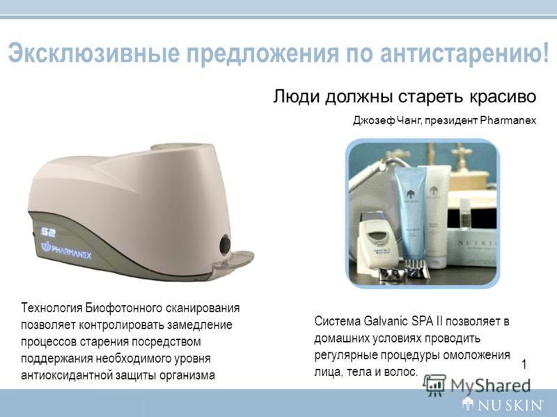 Эксклюзивные предложения по антистарению! Технология Биофотонного сканирования позволяет контролировать замедление процессов старения посредством поддержания необходимого уровня антиоксидантной защиты организма Система Galvanic SPA II позволяет в дом