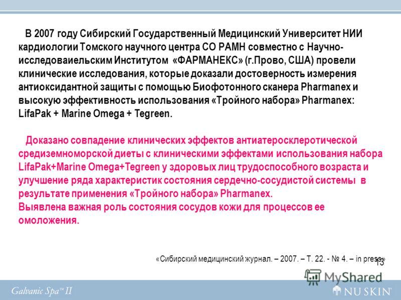 В 2007 году Сибирский Государственный Медицинский Университет НИИ кардиологии Томского научного центра СО РАМН совместно с Научно- исследоваиельским Институтом «ФАРМАНЕКС» (г.Прово, США) провели клинические исследования, которые доказали достоверност