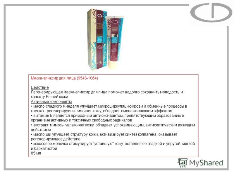 Mаска-эликсир для лица (9548-1064) Действие Регенерирующая маска-эликсир для лица поможет надолго сохранить молодость и красоту Вашей кожи. Активные компоненты масло сладкого миндаля улучшает микроциркуляцию крови и обменные процессы в клетках, реген