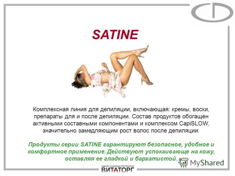 SATINE Комплексная линия для депиляции, включающая: кремы, воски, препараты для и после депиляции. Состав продуктов обогащен активными составными компонентами и комплексом CapiSLOW, значительно замедляющим рост волос после депиляции. Продукты серии S