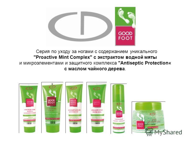 Серия по уходу за ногами с содержанием уникального Proactive Mint Complex с экстрактом водной мяты и микроэлементами и защитного комплекса Antiseptic Protection« с маслом чайного дерева.
