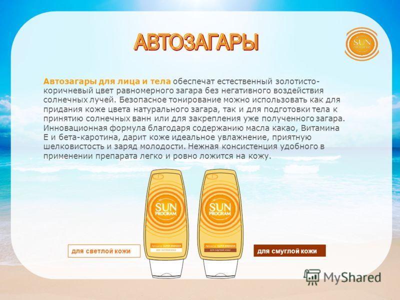 Автозагары для лица и тела обеспечат естественный золотисто- коричневый цвет равномерного загара без негативного воздействия солнечных лучей. Безопасное тонирование можно использовать как для придания коже цвета натурального загара, так и для подгото